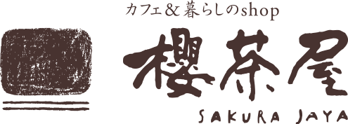 櫻茶屋|徳島のカフェ&暮らしのshop
